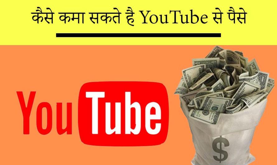 कैसे कमा सकते है YouTube से पैसे