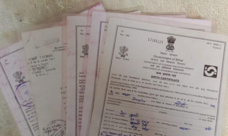 उत्तर प्रदेश सरकार ने ऑनलाइन आवेदन किया जन्म प्रमाणपत्र के लिए