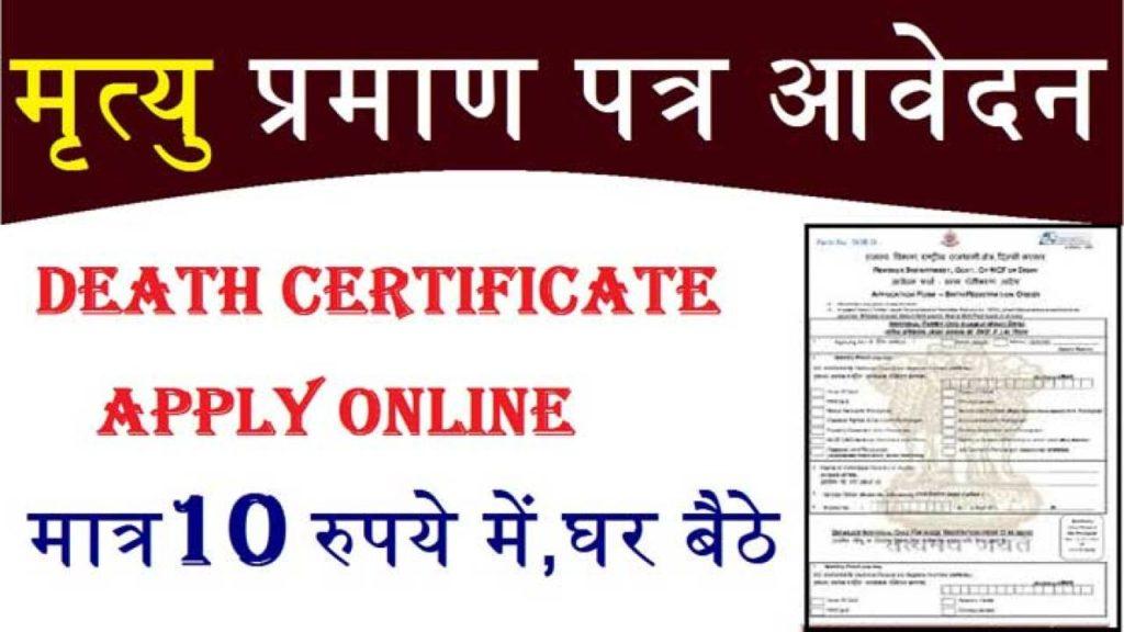 मृत्यु प्रमाण पत्र ऑनलाइन आवेदन