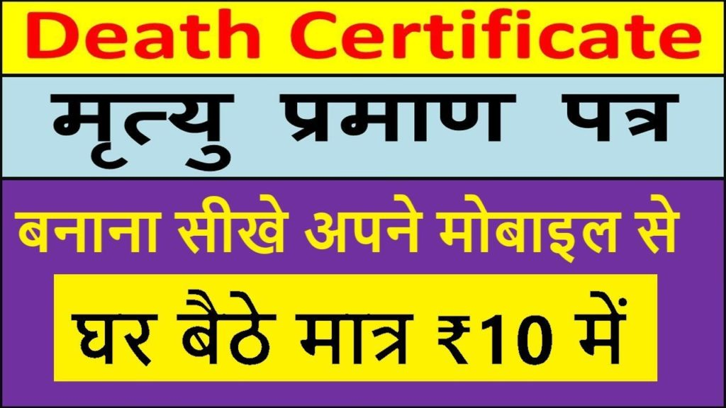Death Certificate Online Apply in Hindi