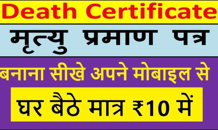 मृत्यु प्रमाण पत्र के लिए ऑनलाइन आवेदन कैसे करें