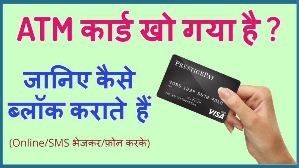 ATM कार्ड को ब्लॉक कैसे करें