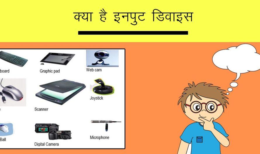 क्या है इनपुट डिवाइस (Input Devices)