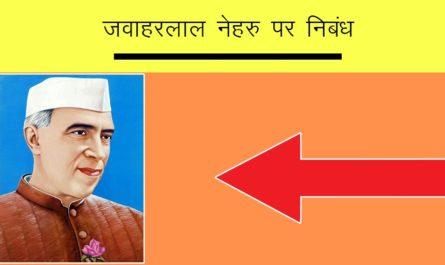 Jawaharlal Nehru Nibandh