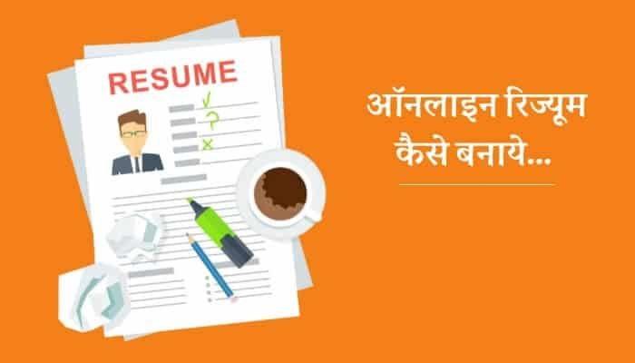 ऑनलाइन Resume कैसे बनाये