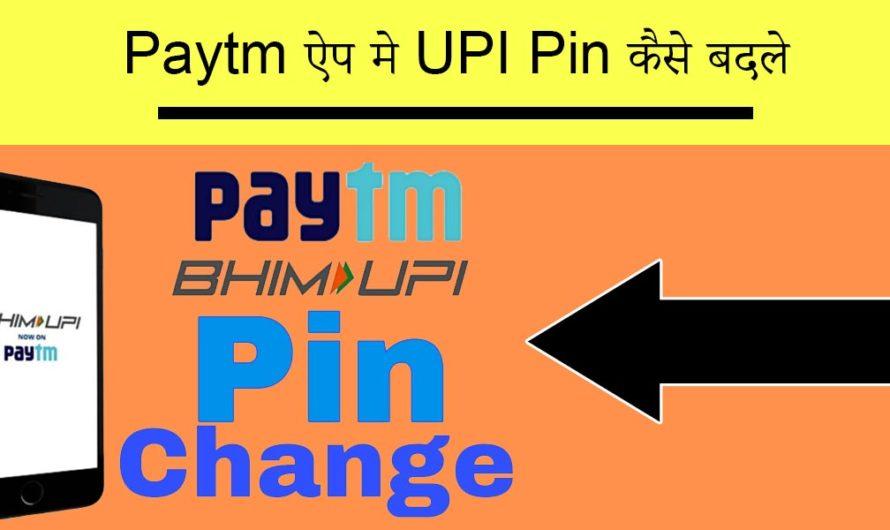 Paytm ऐप मे UPI Pin कैसे बदले