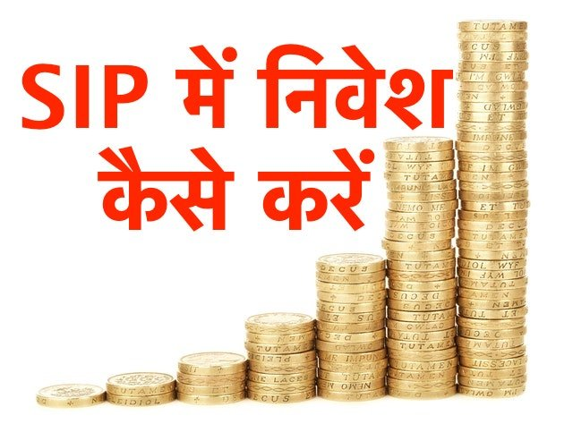 SIP me invest kaise kare