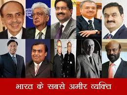 भारत के 10 सबसे अमीर व्यक्ति