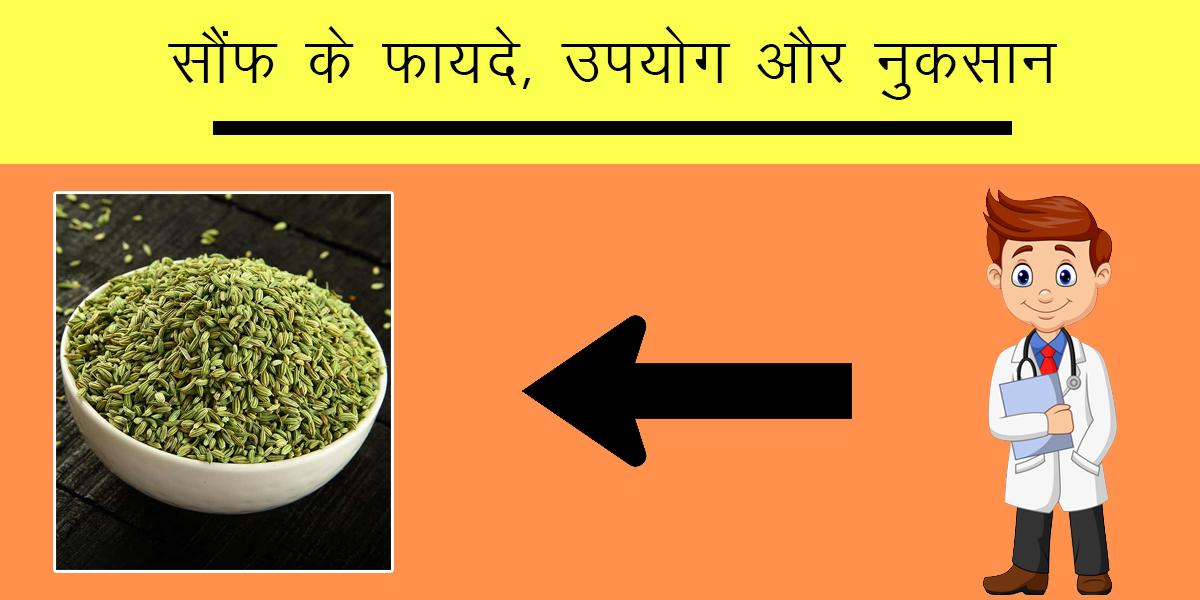 fennel-seeds-ke-fayde