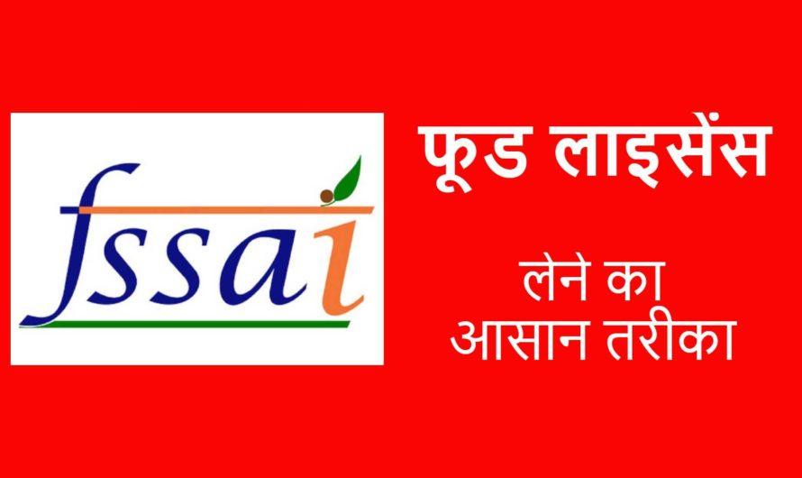 FSSAI लाइसेंस कैसे बनवायें