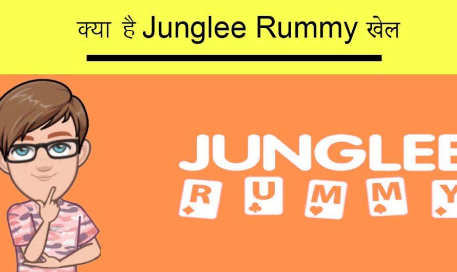 क्या है Junglee Rummy खेल