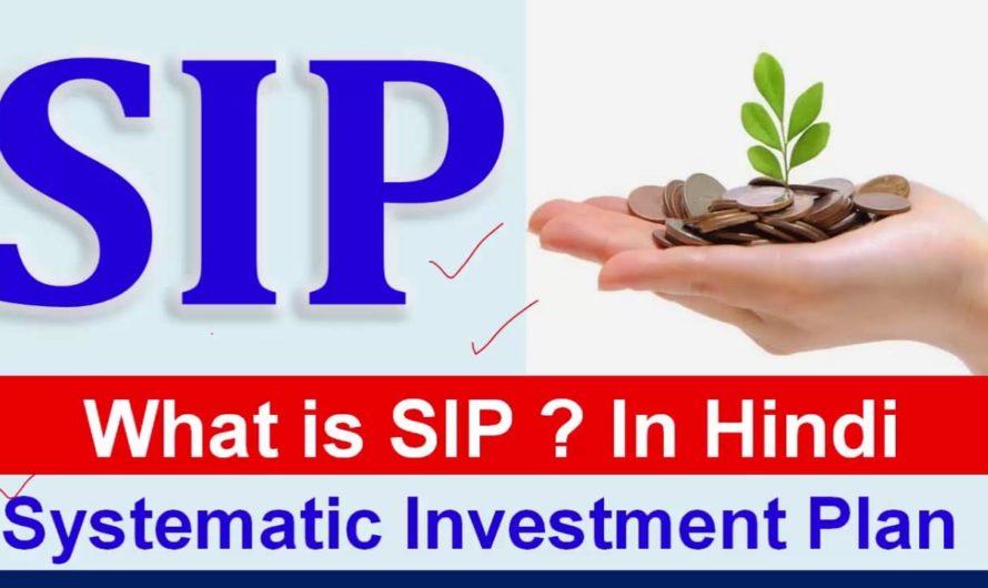 SIP क्या है और इसमे कैसे निवेश करें