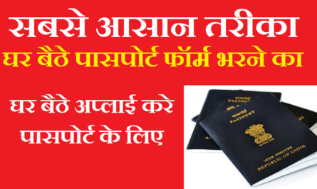 पासपोर्ट ऑनलाइन आवेदन