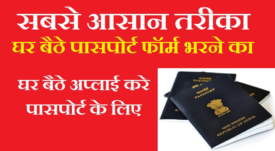 पासपोर्ट के लिए ऑनलाइन आवेदन कैसे करें