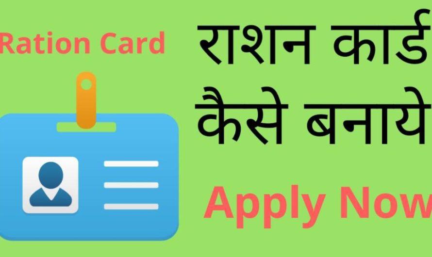 दिल्ली में राशन कार्ड बनवाने के लिए जरूरी दस्तावेज