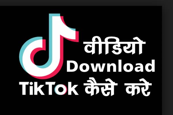 Watermark के बिना Tik TokVideo कैसे करेडाउनलोड
